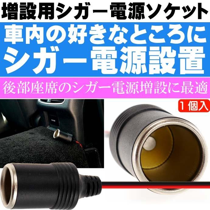 シガー電源ソケット DC12V用 シガーソケット増設
