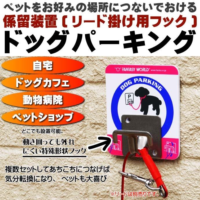 ペット用リード掛フック どこでも簡単設置ドッグパーキング