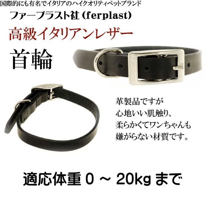 ferplast高級レザー製首輪
