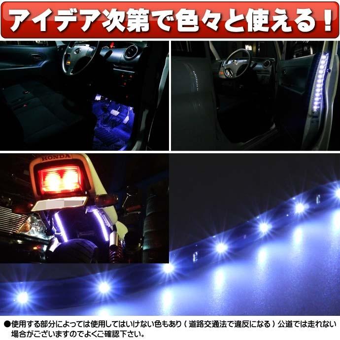 LEDテープ15連★30cmホワイト/ブルー/アンバー/レッド/グリーン 正面発光 防水 切断可能