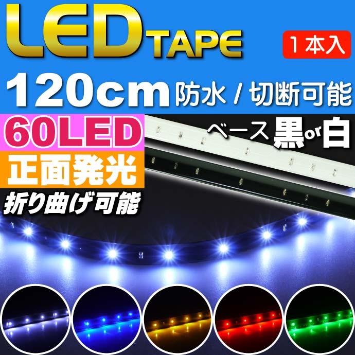 LEDテープ 詳細
