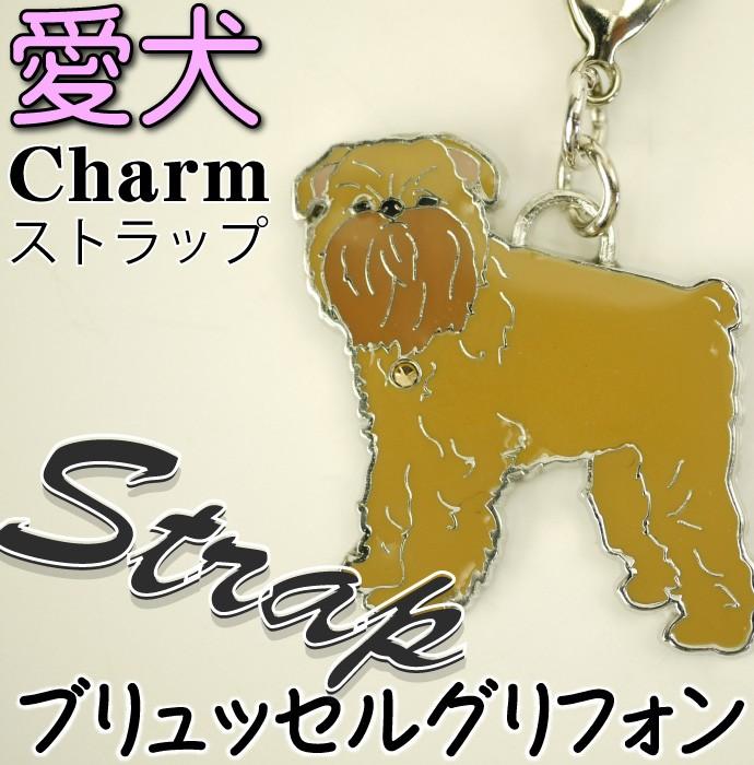 ブリュッセルグリフォン茶 愛犬ストラップ金属チャーム Ad075