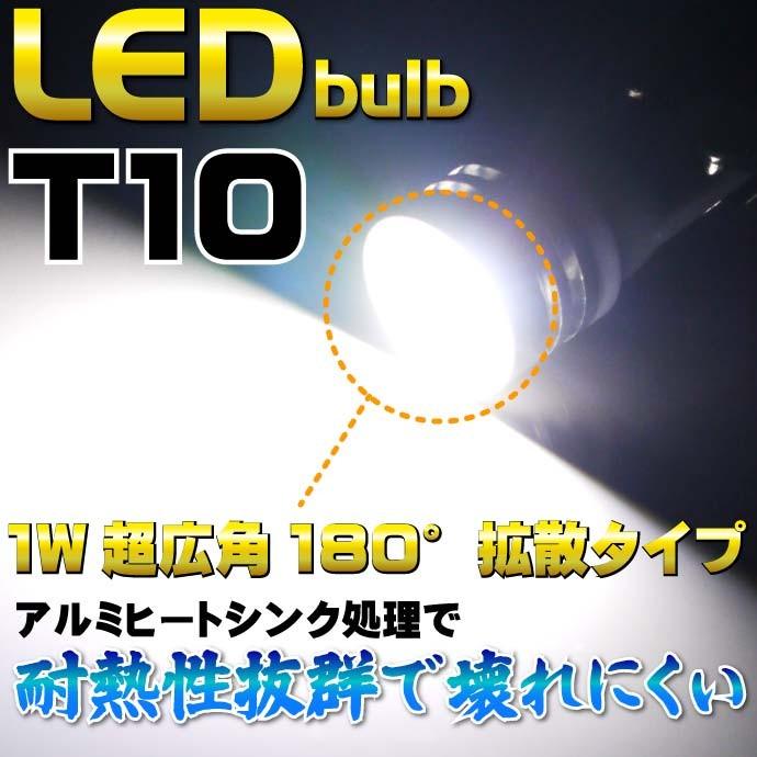 T10 LEDバルブ1W 2Chip内臓SMD