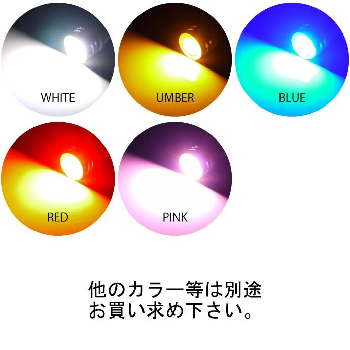 T10 LEDバルブ1W 2Chip内臓SMD color共通