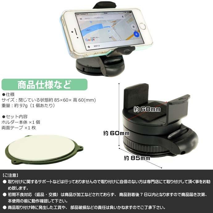 スマートフォン車載ホルダーiPhone4sスマホ携帯電話の置台