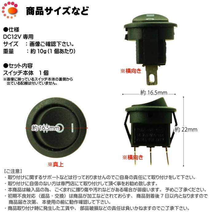汎用ロッカスイッチ DC12V専用