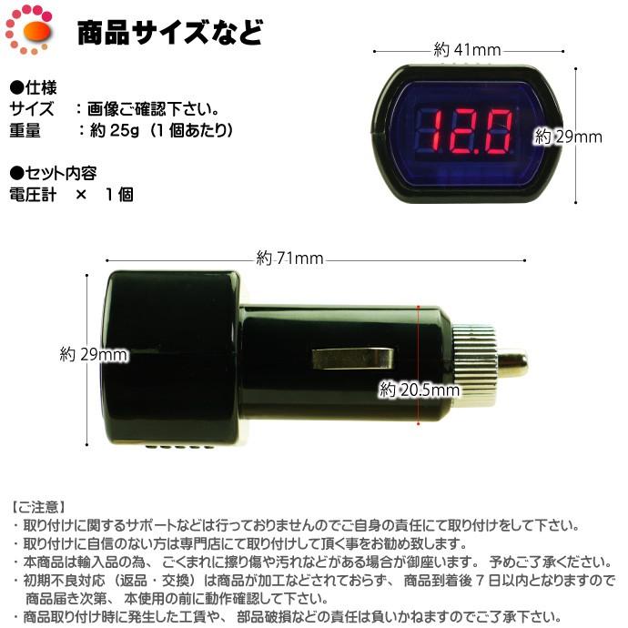 電圧計 シガーに差し込むだけで電圧測れる as1108