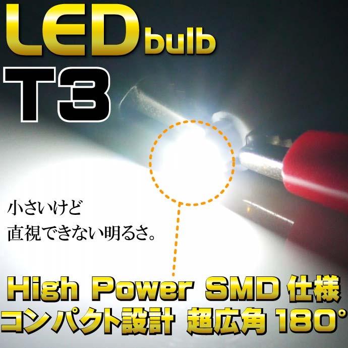 T3 LEDバルブ SMDウェッジ球