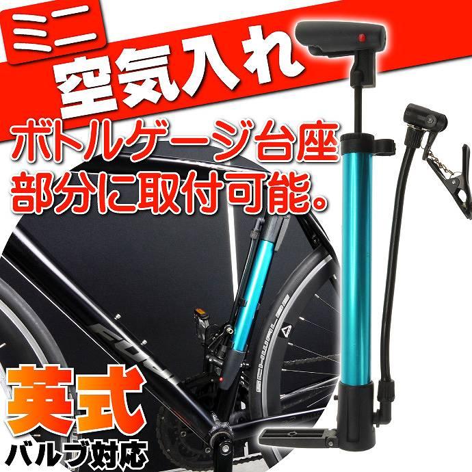 ミニ空気入れ銀色 自転車自動車バイク浮き輪などに as20050