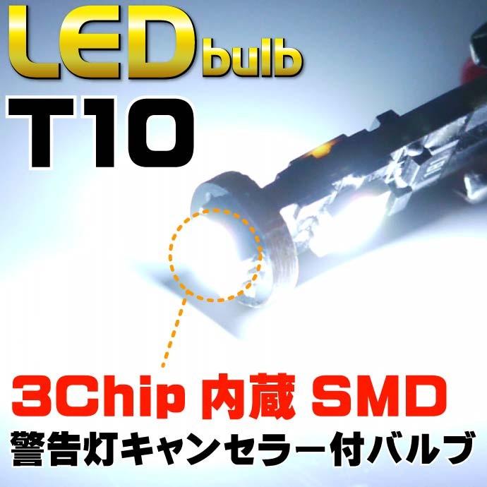キャンセラー付3連LEDバルブT10ホワイト1個 3ChipSMD