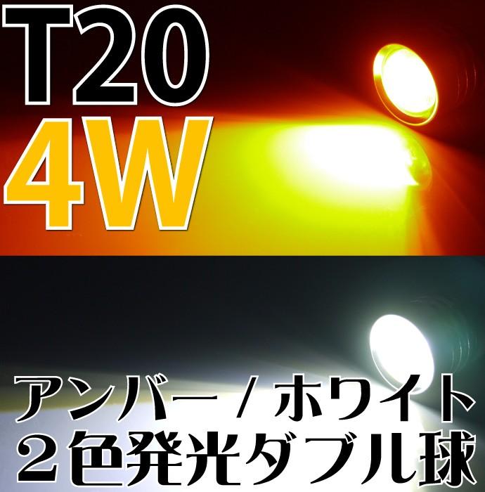 4W★プロジェクターLEDバルブT20白色/アンバー2色発光as221