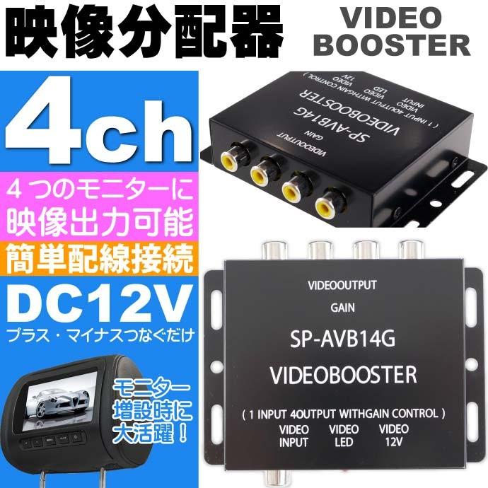 DC12V映像分配器4Ch出力 ビデオブースター映像出力調整可能