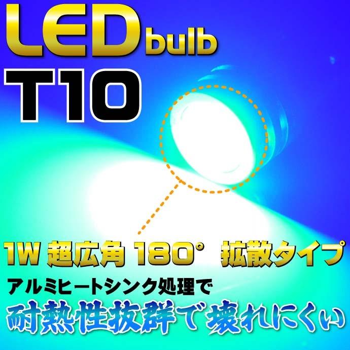 1W★高輝度LEDバルブブルー T10 2ChipSMDウェッジ as323