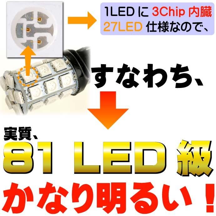 27連3ChipSMD★高輝度LEDバルブT20ダブル球