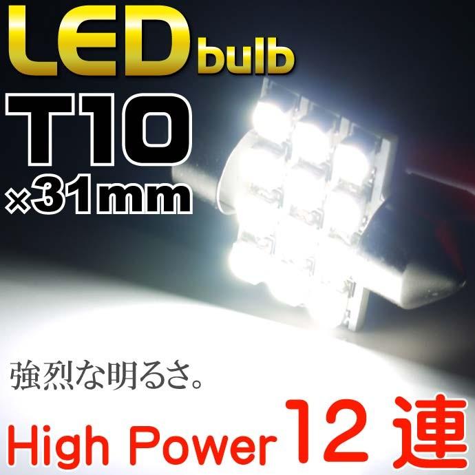LEDルームランプT10×31mm12連