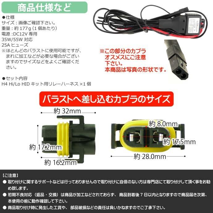 H4 Hi/Lo用リレーハーネスHID電圧不足解消電源安定用