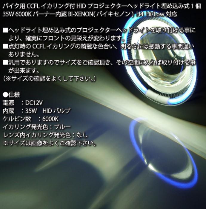 バイク CCFLイカリングHIDバイキセノンプロジェクターas8001bn
