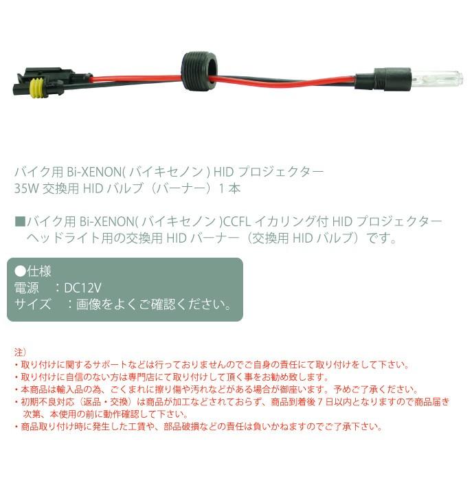 バイクCCFLイカリングバイキセノン交換用HIDバルブas80066K