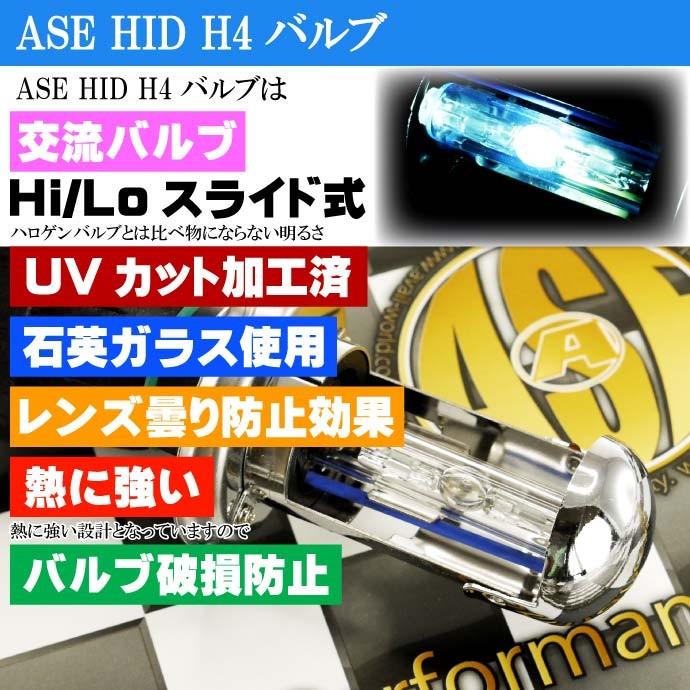 ASE HIDキットH4 Hi/Lo 35W 1年保証 極薄型バラスト