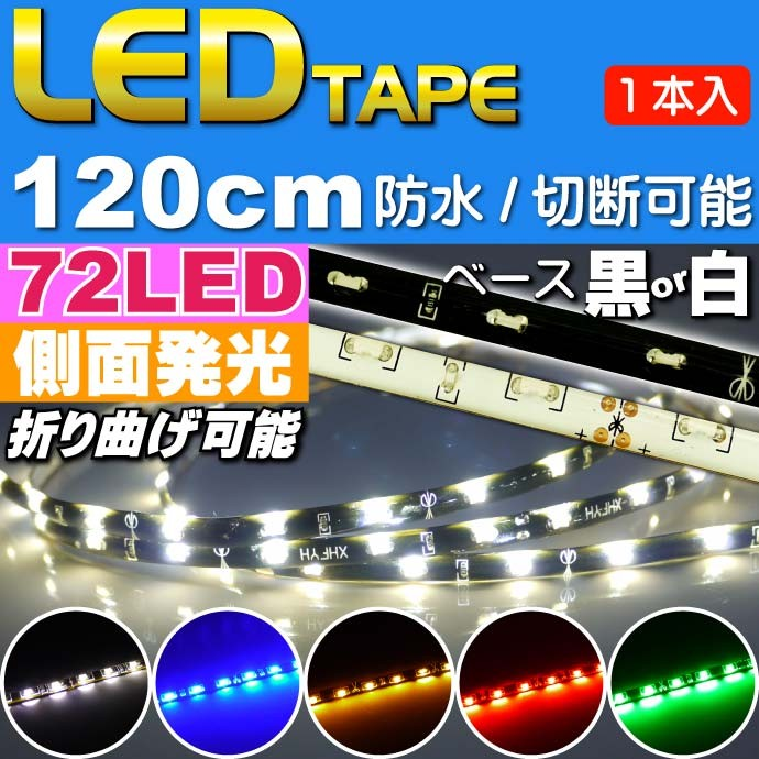 72連★120cm側面発光LEDテープ ホワイト/ブルー/アンバー/レッド両端配線 防水 切断可能