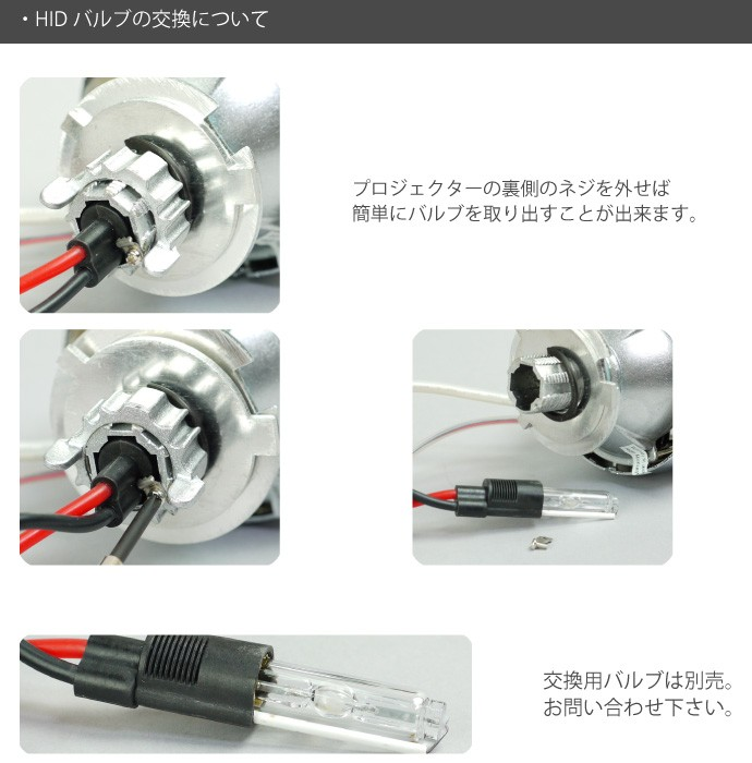 バイク用CCFLイカリング付HIDプロジェクターヘッドライト埋め込み式1個 35W 6000Kバーナー内蔵 Bi-XENON(バイキセノン)  H4  Hi/Low対応