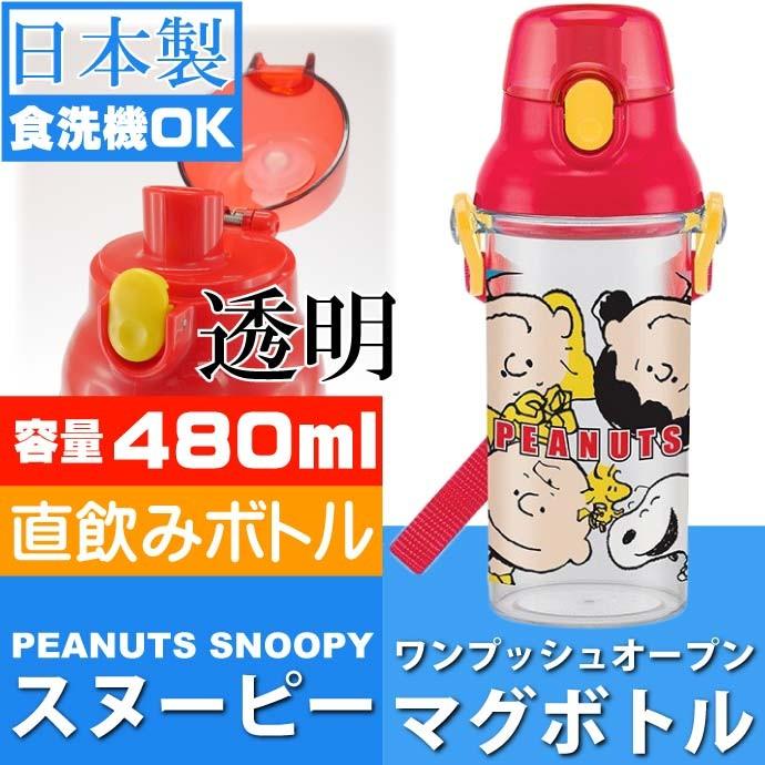 直飲み透明ボトル 水筒