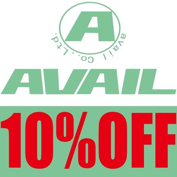 AVAILで使用できる10%OFFのクーポン券