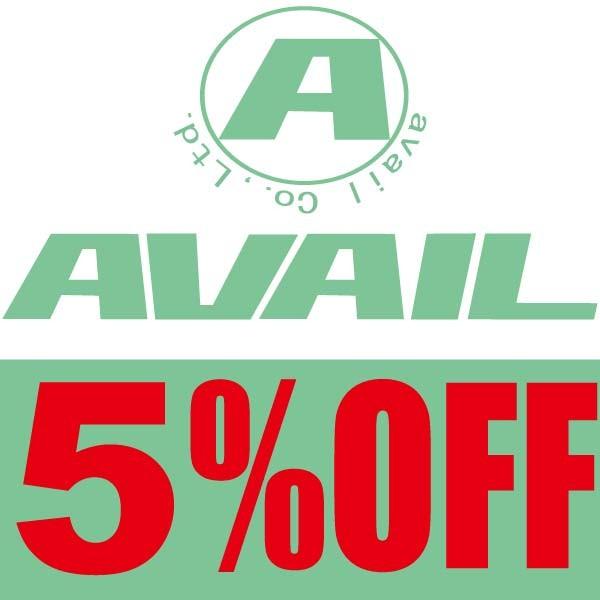 AVAILで使用できる5%OFFのクーポン券