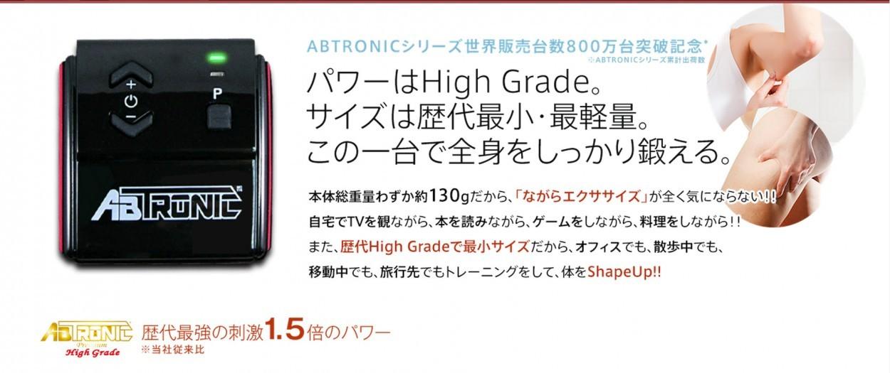 Abtronicシリーズ世界販売台数850万台突破記念 パワーはHigh Grade。サイズは歴代最小・最軽量。この一台で全身をしっかり鍛える。本体総重量わずか約130gだから、「ながらエクササイズ」が全く気にならない!!自宅でTVを観ながら、本を読みながら、ゲームをしながら、料理をしながら!!また、歴代High Gradeで最小サイズだから、オフィスでも、散歩中でも、移動中でも、旅行先でもトレーニングをして、体をShapeUp!!歴代最強の刺激1.5倍のパワー