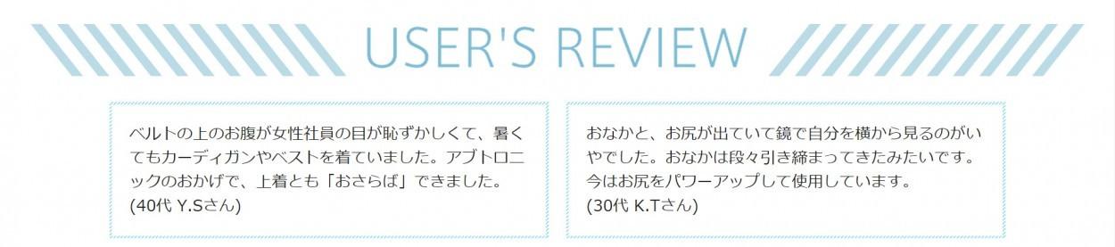 アブトロニックUser's Review