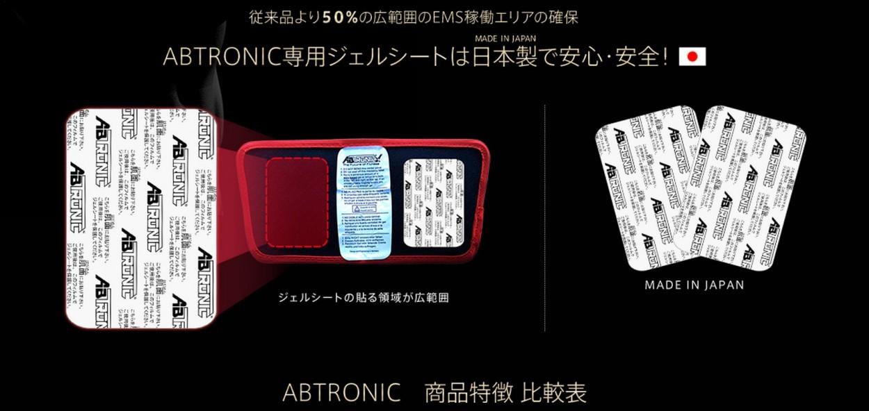 従来品より50%の広範囲のEMS稼働エリアの確保 ABTRONIC専用ジェルシートは日本製で安心・安全ジェルシートの貼る領域が広範囲MADE IN JAPAN