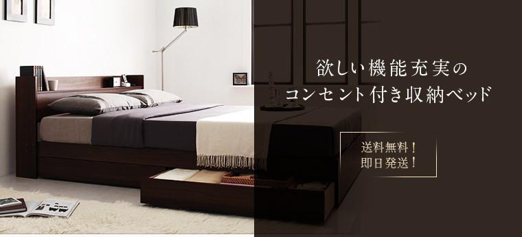 送料無料!即日発送!欲しい機能充実のコンセント付き収納ベッド