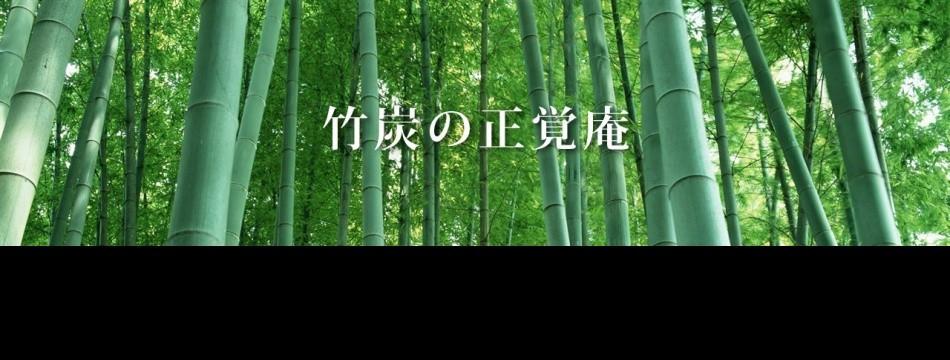 竹炭の正覚庵