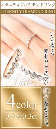 エタニティダイヤモンドリング