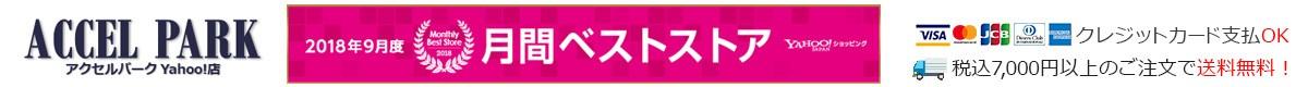 7,000円(税込)以上のご購入で送料無料!