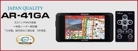 セルスター,レーダー探知機,AR-41GA,GPS,アシュラ