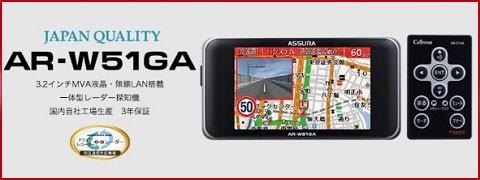 セルスター,レーダー探知機,AR-W51GA,GPS,アシュラ