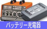 バッテリー充電器,CELLSTAR|POWERTITE|DENRYO|DRC-1500|CV-2000|CC-2500DX|CX1215|CH-1250AR