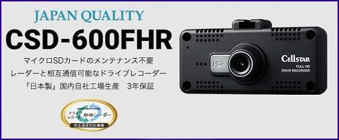 セルスター,ドライブレコーダー,CSD-600FHR,FULL HD,フルハイビジョン