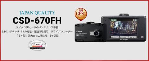 セルスター,ドライブレコーダー,CSD-670FH,FULL HD,フルハイビジョン