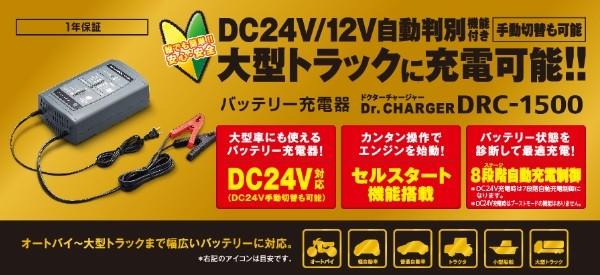 セルスター バッテリー充電器 スターター 乗用車 大型車,オートバイから大型車まで幅広いバッテリーに対応!DC12VとDC24Vを自動判別!セルスター機能搭載!8段階自動充電制御!