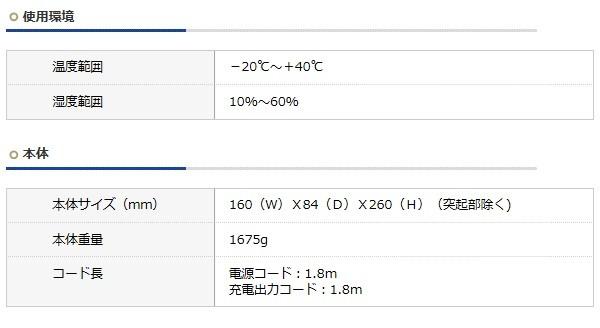 セルスター バッテリー充電器 スターター 乗用車 大型車,160(W)X84(D)X260(H)1675g,電源コード:1.8m 充電出力コード:1.8m