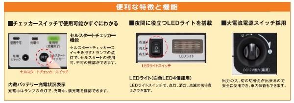 セルスター,CELLSTAR,ジャンプスターター,バッテリー上がり,JP-3000,JP3000