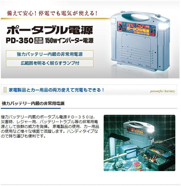 強力バッテリー内蔵のポータブル電源PD-350は、災害時、レジャー用、バッテリートラブル等の非常用電源として抜群の威力を発揮。家電製品の使用、カー用品の仕様など様々な場面で活躍します。ハンディタイプなので持ち運びも便利です。