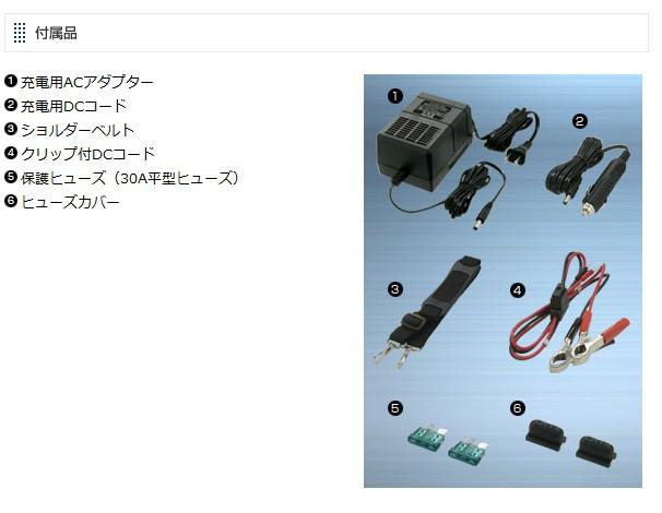 付属品:充電用ACアダプター,充電用DCコード,ショルダーベルト,クリップ付DCコード,保護ヒューズ,ヒューズカバー,レジャー用電源,災害用電源,バッテリートラブル