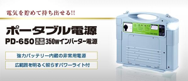 セルスター,PD-650,ポータブル電源