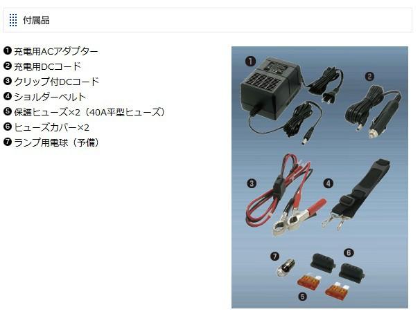PD-650付属品一覧:●充電用ACアダプター●充電用DCコード●クリップ付DCコード●ショルダーベルト●保護ヒューズ●ヒューズカバー●ランプ用電球