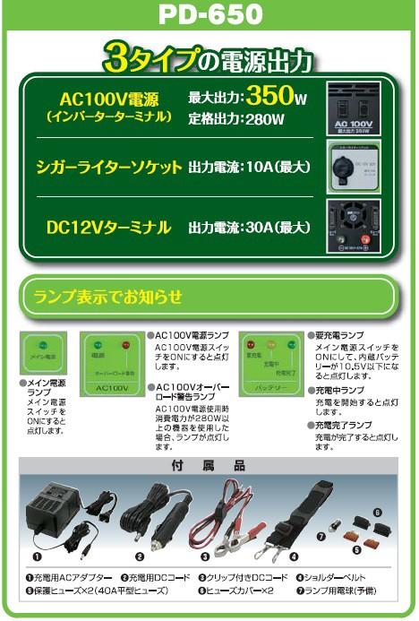 セルスター ポータブル電源 PD-650は3タイプの電源出力が可能