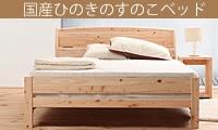 国産ひのきのすのこベッド