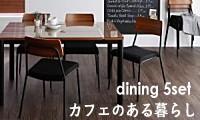 """カフェ風でお洒落なダイニング5点セット"""""""